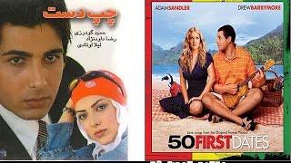 فیلم چپ دست معجزه دیگری از سینمای خالیبوود ایران movie 50 first dates