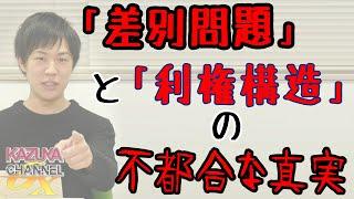 アイヌ関連予算に「61億円」。'アイヌ'の定義ってそういうことだったの?!差別???…。|KAZUYA CHANNEL GX