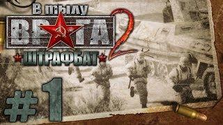 Прохождение ШТРАФБАТ - Часть #1 - Ни шагу назад!: Боевой опыт