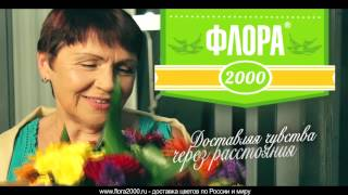 Флора2000.ру - доставка цветов по Росии и миру(, 2014-09-04T16:06:53.000Z)
