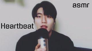 심장소리 ASMR l the sound of heartbeat l korean male l 한국어 asmr l 남자 l Hovy
