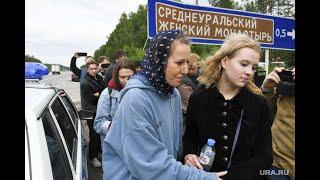 Ксения Собчак ворвалась в монастырь 27.06.2020 г. ради хайпа. Среднеуральский женский монастырь.