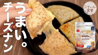 Oatmeal Cheese Nan | Transcription of Kotin Shokudo's recipe