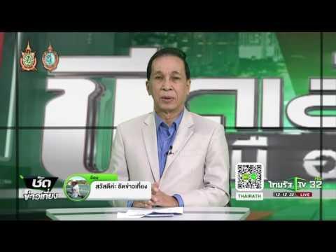 ย้อนหลัง ขีดเส้นใต้เมืองไทย : ห้ามนำตัวผู้ต้องหาแถลงข่าว | 06-09-59 | ชัดข่าวเที่ยง | ThairathTV