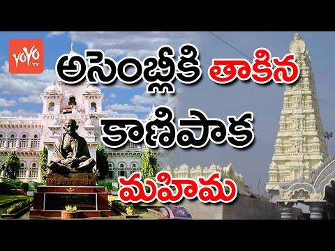 అసెంబ్లీకి తాకిన కాణిపాక మహిమ | Kanipakam Vinayaka Temple History And Importance | YOYO TV Channel