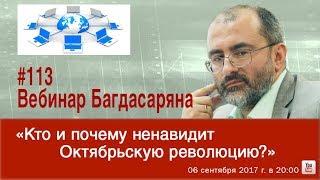 ВЕБИНАР Багдасаряна #113 «Кто и почему ненавидит Октябрьскую революцию?»