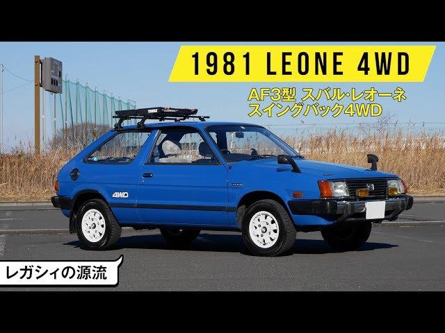 【スバル・レオーネ4WD】日本車離れした独特の運転感覚と操作系/1981年式