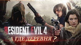 "Треш-обзор фильма ""Oбитeль 3лa 4"""