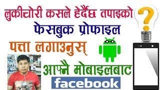 Who Visited Your Facebook Profile - कसले हेर्दैछ तपाइको फेसबुक प्रोफाइल ? App Review