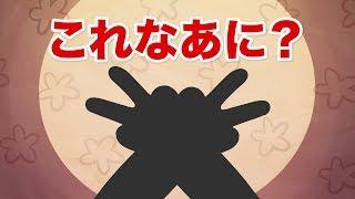 グーチョキパー #1「Rock Scissors Paper #1」  童謡   Super Simple 日本語