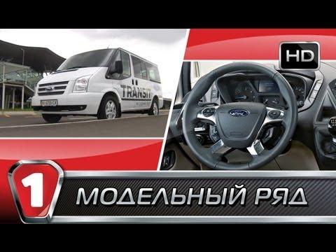 Ford Transit. Модельный ряд в HD. (УКР)