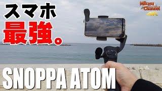 スマホ用最強スタビライザー(ジンバル)SNOPPA ATOM!驚きの機能に迫る!