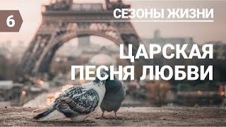 Субботняя школа урок №6 Царская песня любви