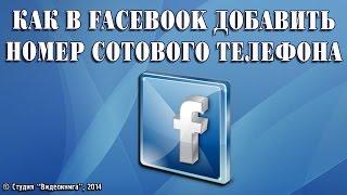 Как в Facebook добавить номер сотового телефона(Как в Facebook добавить номер сотового телефона Каталог видеоуроков на сайте www.video-spravka.ru., 2014-08-07T11:19:49.000Z)