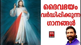 Malagamarude # Christian Devotional Songs Malayalam 2018 # Hits Of K.G. Markose # Fear Of God Songs
