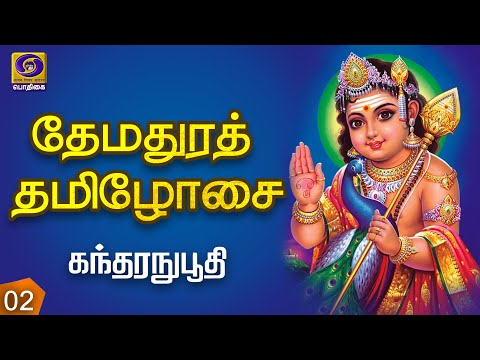 THEMADHURA THAMIZHOSAI | EPISODE - 2 | 02 - 07 - 2020