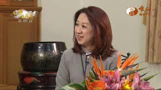 易經大學師訓班 元昶講師【仙佛在我家227】| WXTV唯心電視台