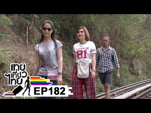 เทยเที่ยวไทย ตอน 182 - พาเที่ยว กาญจนบุรี