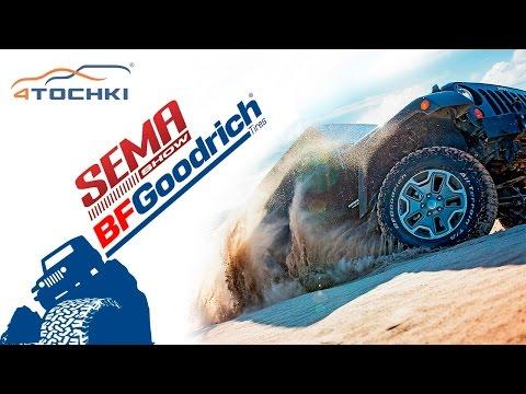 BFGoodrich на автошоу SEMA 2016 на 4 точки