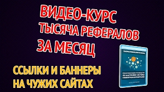 Как собрать базу ретаргетинга с чужих сайтов сервис Lookatlink