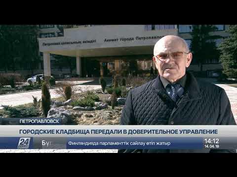 Картинки по запросу Казахстан. Городские кладбища передали в доверительное управление в Петропавловске