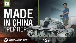 "Трейлер фильма ""Made in China"" [World of Tanks]"