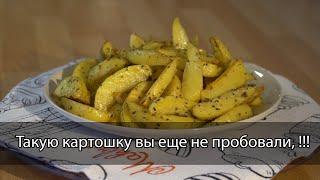 Такую картошку вы еще не пробовали Картофель по деревенски