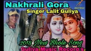Latest Bhole Song 2018#Nakhrali gora#Audio#Lalit Guliya & Anju Sharma#Gm Records#