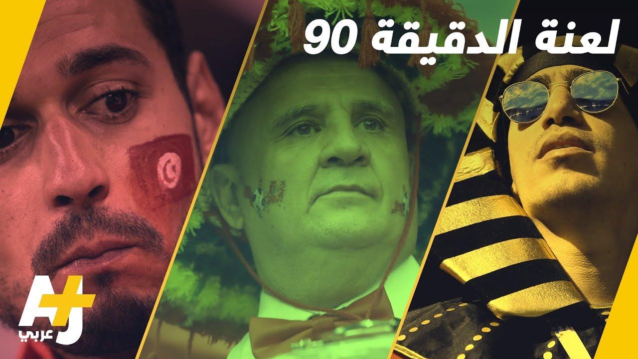 الدقيقة 90.. لعنة العرب في مونديال 2018؟