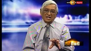 Pathikada Sirasa TV 12th September 2018 Thumbnail