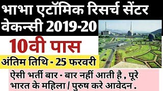 Bhabha Atomic Research Center (BARC) UDC Steno Vacancy || भाभा अटॉमिक रिसर्च सेंटर में भर्ती 2019।।