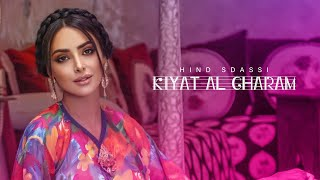 Hind Sdassi - Kiyat Al Gharam (Exclusive Music Video) | 2021 | هند السداسي - كية الغرام