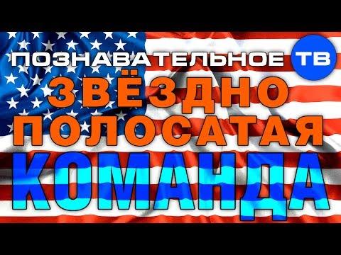 Звёздно-полосатая команда (Познавательное ТВ, Николай Стариков)