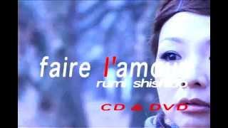 宍戸留美「faire I'amour」CD&DVD CM