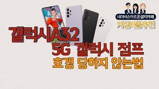 【갤럭시A32 5G 국내 출시예정】 갤럭시점프 사전예약…
