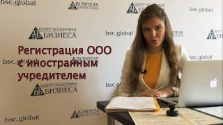 Регистрация ООО с иностранным учредителем(, 2015-07-10T07:45:48.000Z)