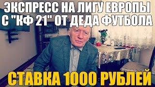 ЭКСПРЕСС НА ЛИГУ ЕВРОПЫ С КФ 21 ОТ ДЕДА ФУТБОЛА ПРОГНОЗСТАВКА