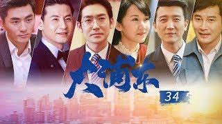 《大浦东》 第34集 梦蕾决心收养楠楠 海融集团纳斯达克上市(主演:张博、李念)| CCTV电视剧