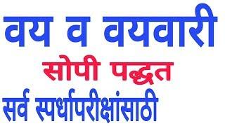वय आणि वयवारी - मराठीत | vayvari marathi | vay ani vayvari | vay | age problems in marathi
