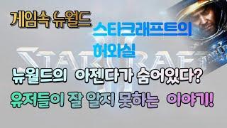 게임 속 뉴월드 - 스타크래프트의 허와 실