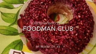 Салат «Гранатовый браслет»: рецепт от Foodman.club