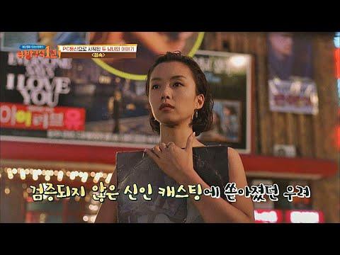 <접속>이 영화계 신인 배우였던 ′전도연(Jeon Do-yeon)′을 캐스팅한 이유 방구석1열(movieroom) 77회