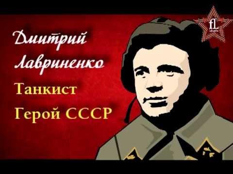 Герои Великой Победы - танкист Дмитрий Лавриненко