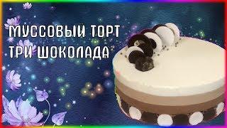 Муссовый торт  три шоколада [Tortiliy.ru]