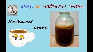 Квас из чайного гриба.  Оригинальный рецепт