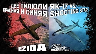 Як-17 vs Shooting Star F-80C | Красное и синее | War Thunder