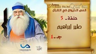 قصص الحيوان في القرآن | الحلقة 5 | طير إبراهيم - ج 1 | Animal Stories from Qur'an