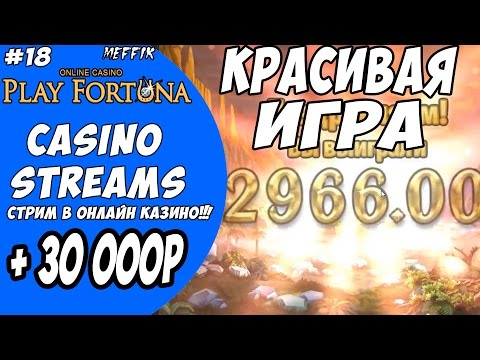 🔞Онлайн казино PlayFortuna 🎰