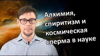 № 1. Алхимия, спиритизм и космическая сперма в науке