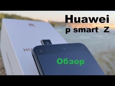 Huawei P Smart Z. Бюджетные технологии.